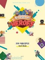 2018 여름성경학교 : 히어로즈, 용기 Level Up! (지도자 매뉴얼)