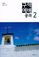 [개정판] 구역예배 공과 2