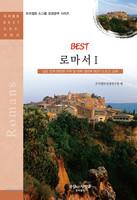 [개정판] BEST 로마서Ⅰ