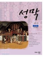 [개정판] 성막  (인도자용)