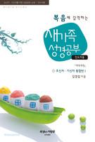 [개정판] 복음에 감격하는 새가족 성경공부 (인도자용)