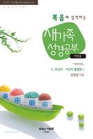 [개정판] 복음에 감격하는 새가족 성경공부 (학생용)