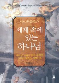 세계 속에 있는 하나님 - 하나님 나라를 위한 공적인 신학의 정립을 지향하며