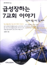 급성장하는 7교회 이야기 : 한국교회 부흥을 위한 긴급 보고서 - 교회와 목회 시리즈 28