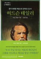 중국 대륙을 복음으로 정복한 선교사 허드슨 테일러- 믿음의 사람들 7