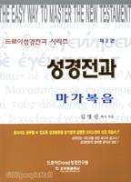 성경전과 마가복음 - 드로아성경전과 시리즈 제2권