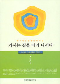 가시는 길을 따라 나서다 - 21세기 한국 교회의 강단1