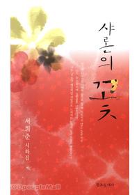 샤론의 꽃 - 서희준 시화집