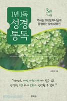 1년 1독 성경 통독 3권 (7~9월)