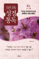 1년 1독 성경 통독 4권 (10~12월)