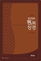 일년일독 통독성경 중 단본(무색인/무지퍼/이태리신소재/초코)