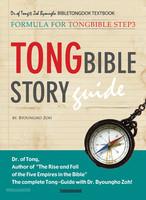 통성경 길라잡이 (영문판) - Tong Bible Story Guide