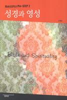 성경과 영성