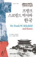 프랭크 스코필드 박사와 한국 (한영합본)