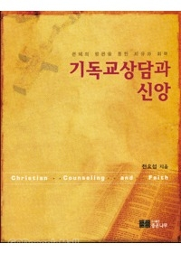기독교상담과 신앙 - 은혜의 방편을 통한 치유와 회복