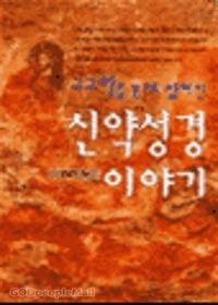 고고학을 통해 밝혀진 신약성경 이야기