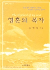 영혼의 목자 - 생명수 시리즈 1