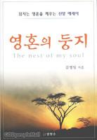 영혼의 둥지 : 잠자는 영혼을 깨우는 신앙 에세이