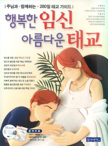 [개정판] 행복한 임신 아름다운 태교