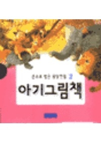 손으로 빚은 몽당연필 아기그림책 세트2 (전3권)
