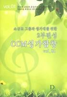 소규모 그룹과 성가대를 위한 2부 CCM성가합창 Vol.01 (악보)