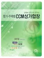 절기.주제별 CCM성가 합창 (무선악보)