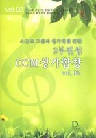 소규모 그룹과 성가대를 위한 2부 CCM성가합창 Vol.02 (악보)