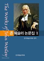 존 웨슬리 논문집 II