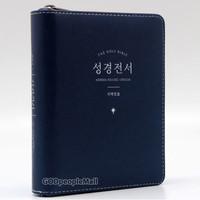 THE HOLY BIBLE 성경전서 미니 단본(색인/이태리신소재/지퍼/네이비/B2)