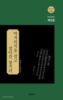 경건한 삶으로 되살린 성경이야기 - 제3권