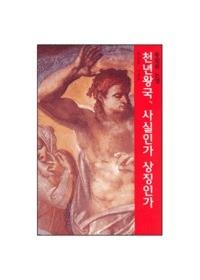 천년왕국 사실인가 상징인가 : 종말론 논쟁 - 목회신서 34