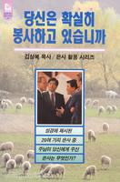 당신은 확실히 봉사하고 있습니까 : 은사 활용 시리즈 - 김상복목사 설교 시리즈 4