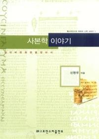 사본학 이야기 - 웨스트민스터 목회와 신학 시리즈 1