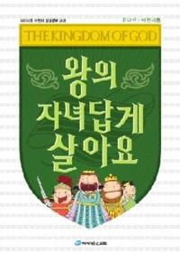 2006 여름성경학교 - 왕의 자녀답게 살아요(유아부/학생용)