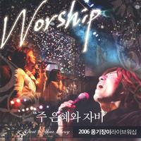 2006 옹기장이 라이브워십 - 주의 은혜와 자비 (CD)