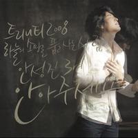 트리니티2008 안성진 3집 - 하늘의소망..(CD)