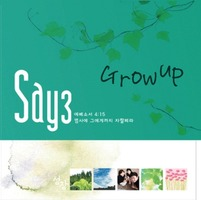 SAY 3집 - Grow Up(CD)  세이 포스트잇 증정!!