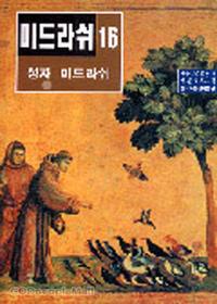 미드라쉬 16 : 성자 미드라쉬