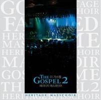 헤리티지&헤리티지 매스콰이어 - 더 가스펠 2집 (CD DVD)