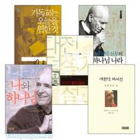 대천덕 신부 베스트 저서 세트 (전5권)
