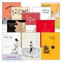 석용욱의 그림 묵상 세트 (전10권)
