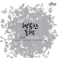 행복한 동행 - 예가회 가야금 찬양곡 6집 (CD)
