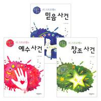 단숨에 읽는 사건 시리즈 세트(전3권)
