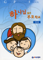 하나님을 닮은 부모학교 (부모용)