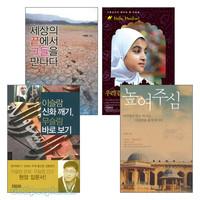 이슬람 관련 베스트 도서 세트(전4권)