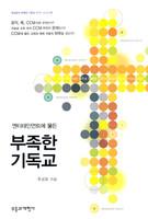 엔터테인먼트에 물든 부족한 기독교 (2010 올해의 신앙도서)