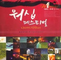 워십페스티벌(3CD)