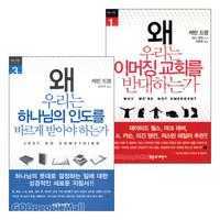 부흥과개혁사 케빈 드영 시리즈 세트 (전2권)