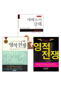 영적 전쟁 관련 도서 세트(전3권)