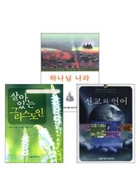 이복수 교수 저서 세트(전3권)